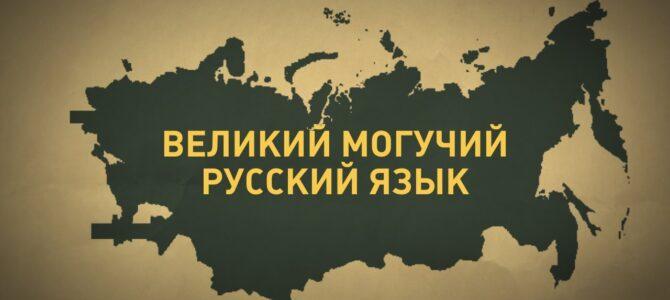 O ruskom jeziku