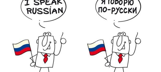 Kako progovoriti ruski bez sagovornika?